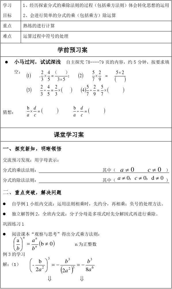 八上册分式衣服3.3乘法的教案和年级学案(新版)青岛版穿数学的除法图片