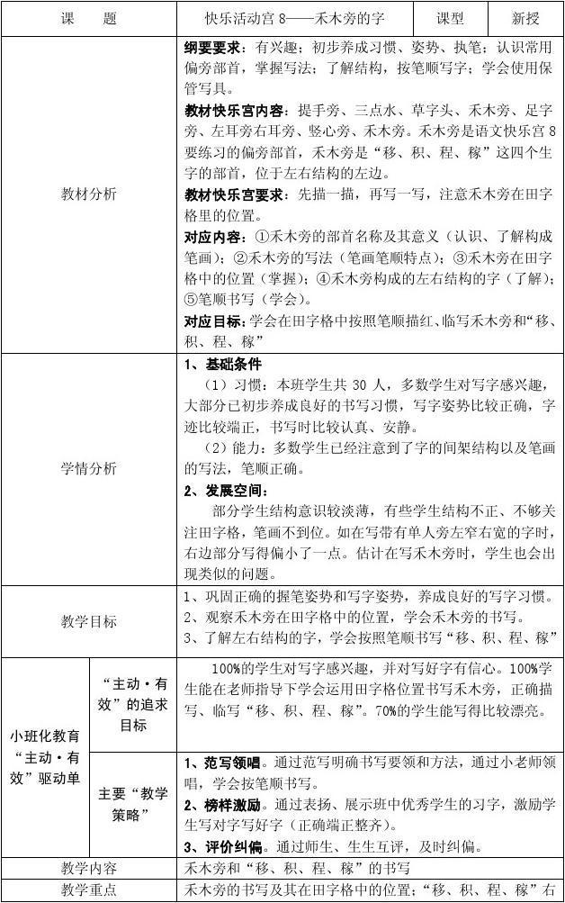 快乐活动宫8---禾木旁的字_word文档在线阅读