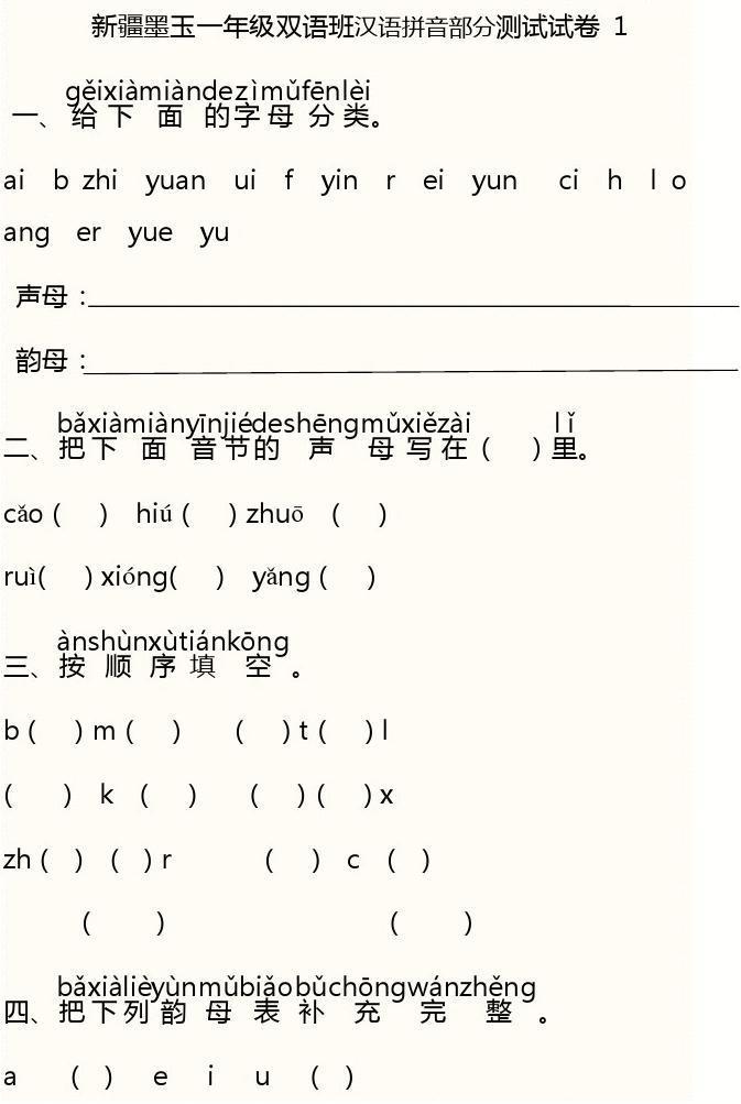 新疆墨玉一双语试卷班汉语拼音年级v双语小学1答案班孙板部分图片