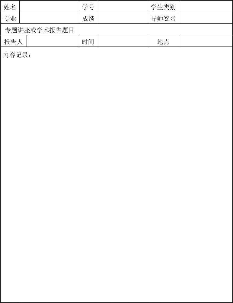 学术报告记录表