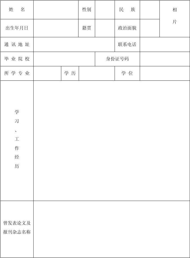 中山市法制局公开招聘事业单位编制人员报名表