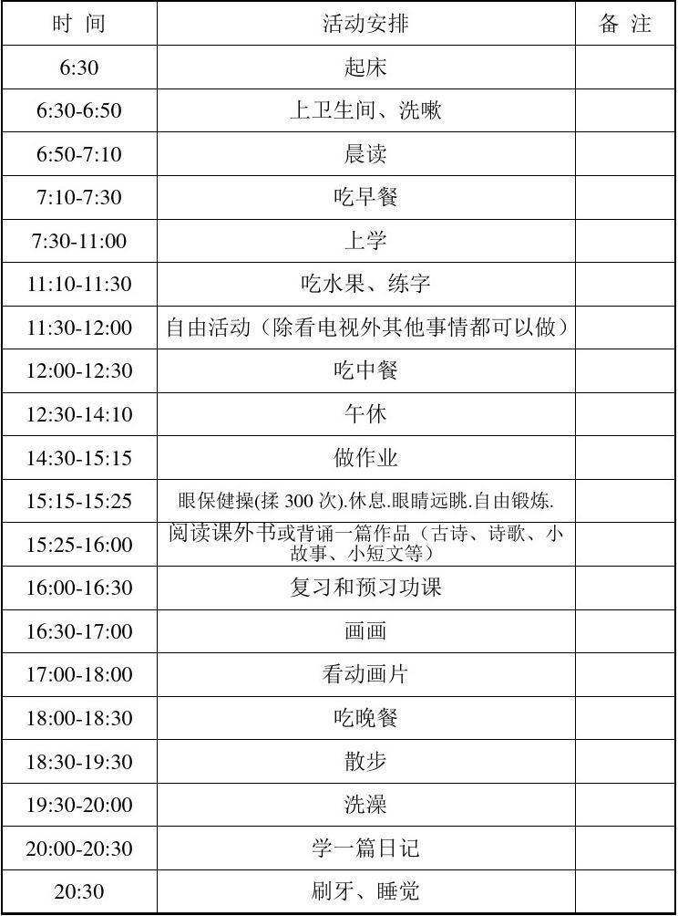 小学生暑假作息时间表
