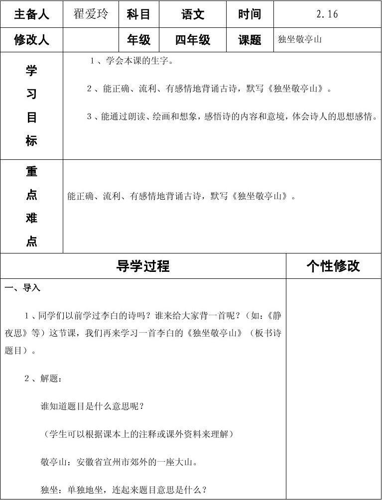 邵原实小视图备课修改导学v视图ppt课稿集体说方式ppt图片