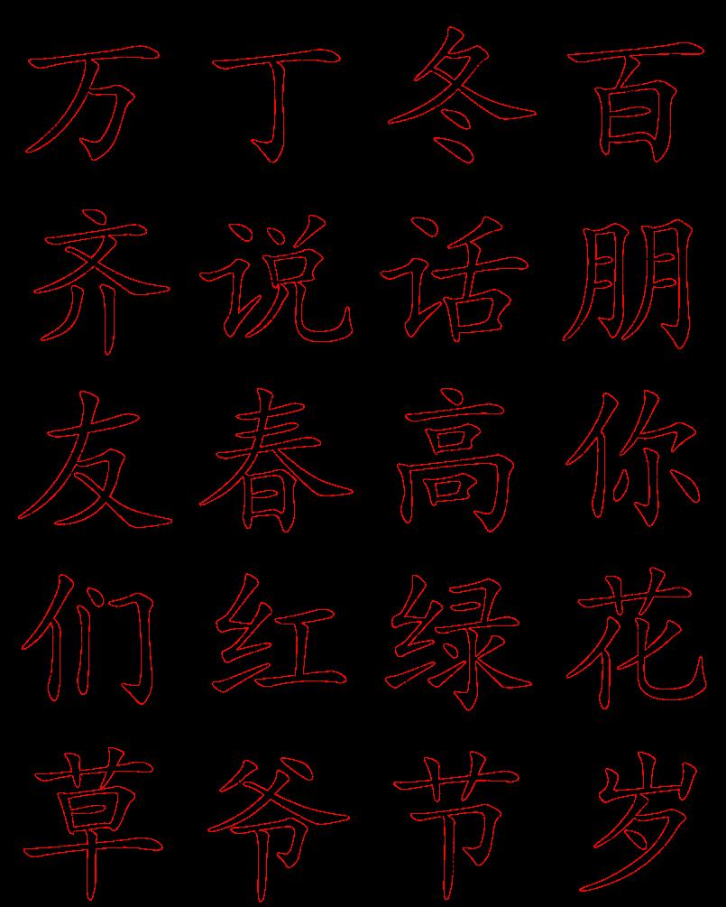 初中英语字帖_米字格书法模板-(word打印版)_word文档在线阅读与下载_免费文档