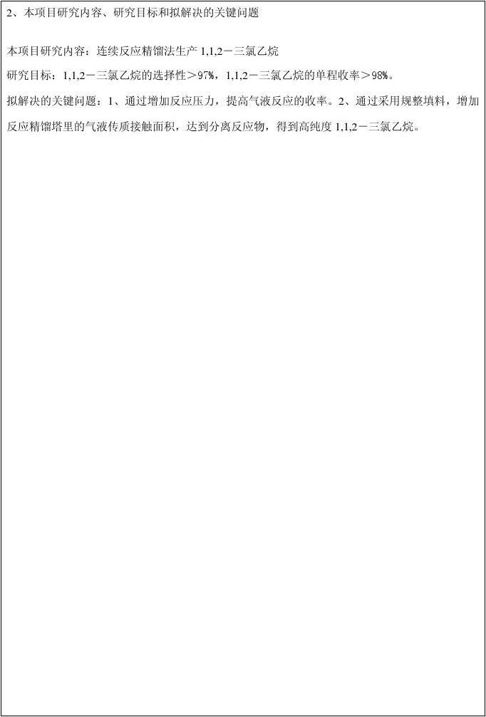 研究生创新基金项目申请表图片