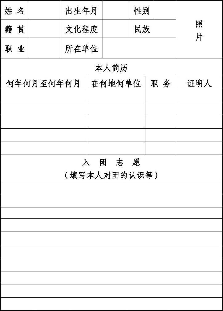 中國共產主義青年團入團志愿書——模版圖片