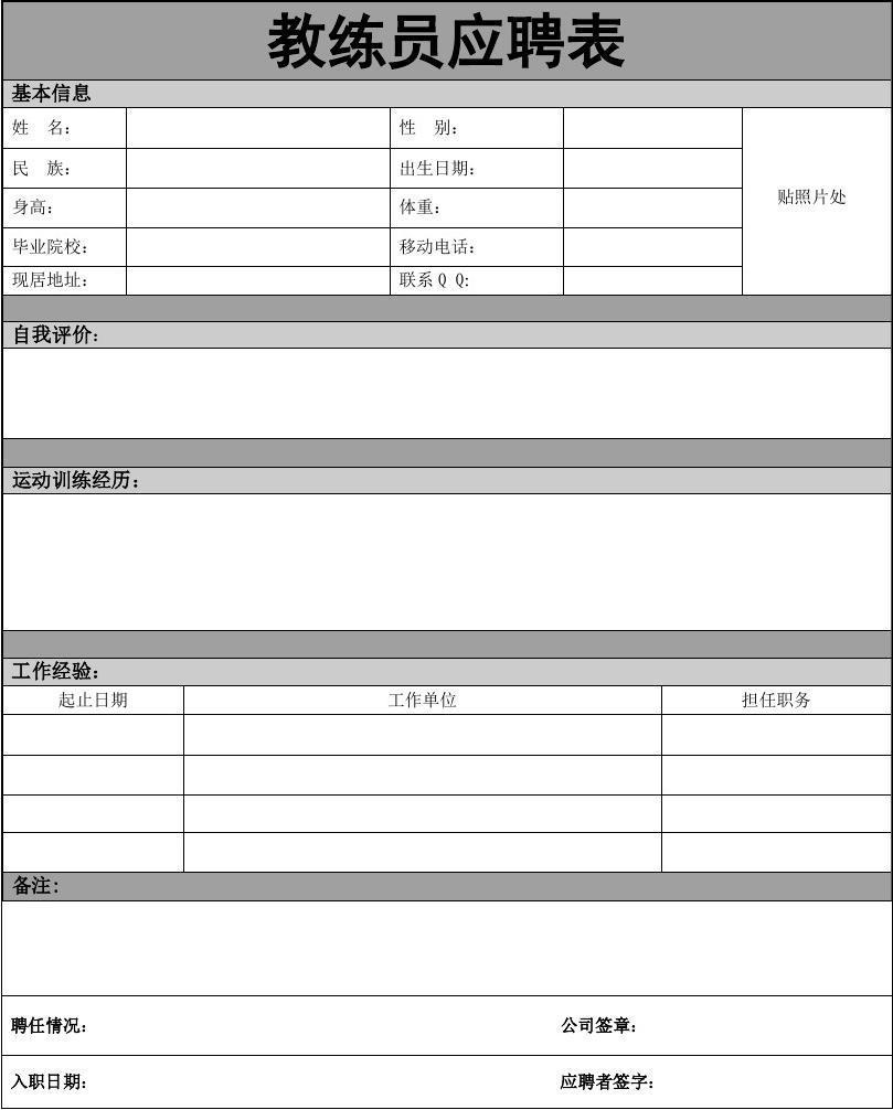 简历表自我�9.��#���_教练员简历表
