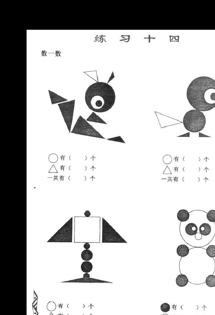 你可喜欢篮球图形幼儿思维训练题创意奥数训练思维一小学数学几年级球小学生号图片