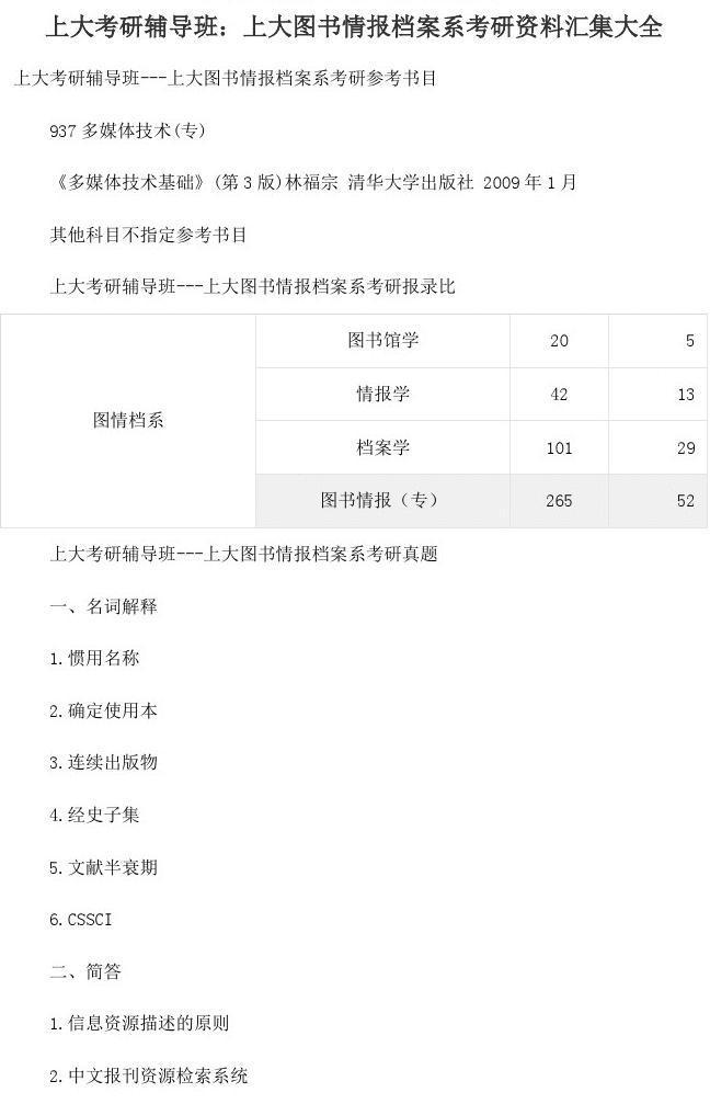 南昌大學圖書情報與檔案管理學術型碩士培養方案