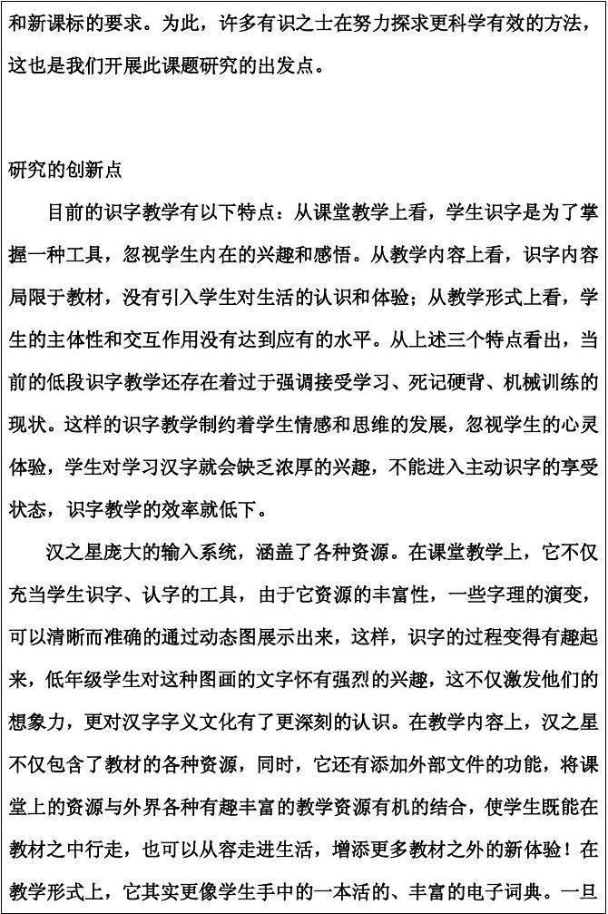 在低年级语文教学中更有效发挥汉之星的评价功省课题立项申报书历史汉武帝辅助初中图片
