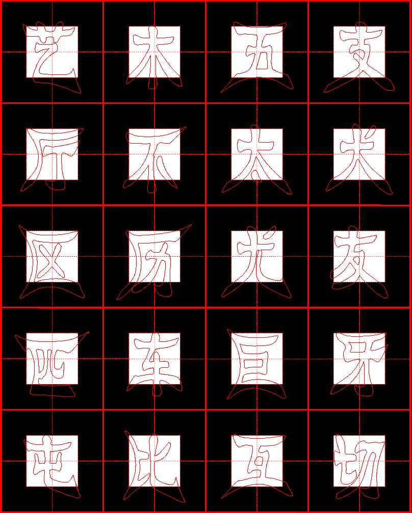 小学生中学生练字平面汉仪花蝶体(回字格3500常用字以面为主的字帖设计图图片