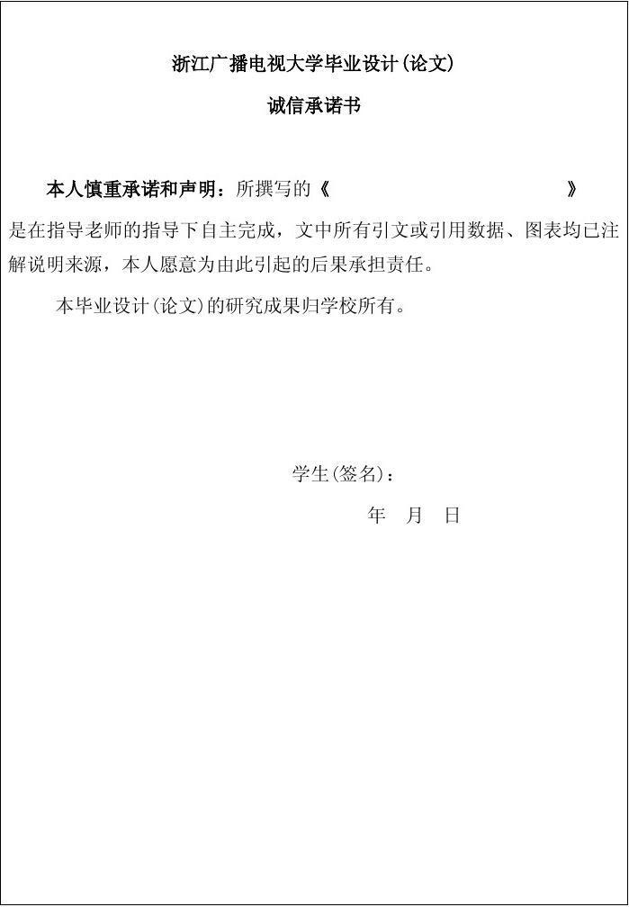 所有分类 工商管理论文范文及格式  浙江广播电视大学毕业设计(论文)