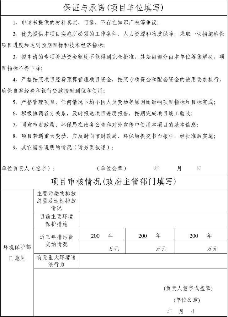 環保專項資金申請報告范文