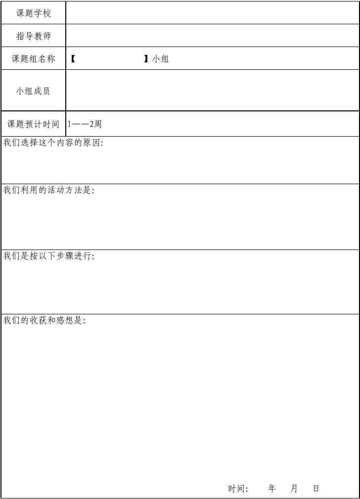 小学综合实践综合实践活动记录表_word文档在