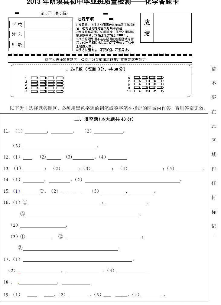 2013明溪化学质检答题卡