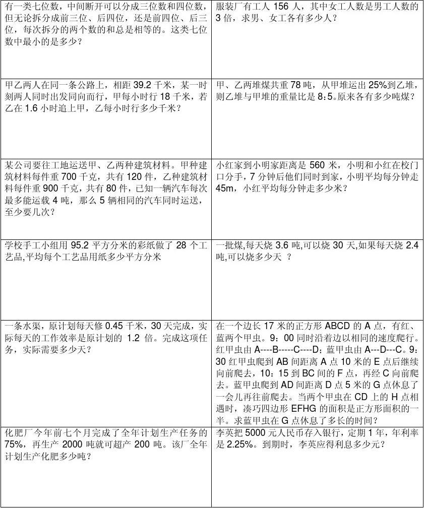 数学文档小学五应用题课一练(13)_word年级在谷龙小学图片