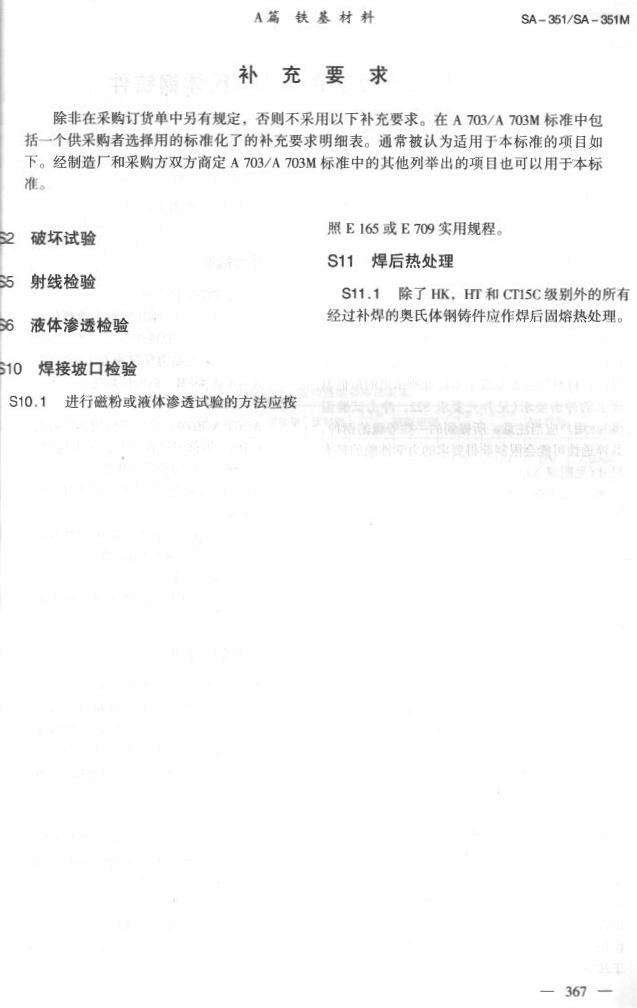astm 中文 版