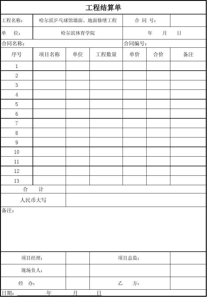 文档网工程结算单格式