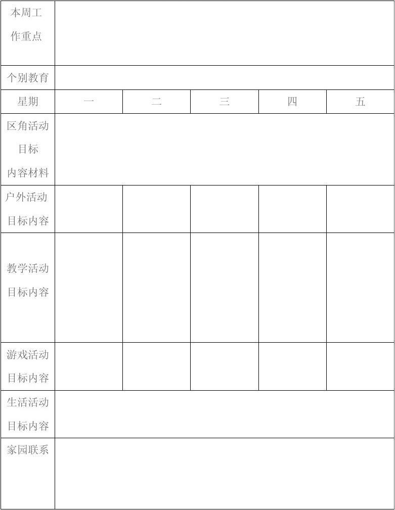 幼儿园周工作计划表图片