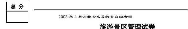 2008年4月高自考景区管理试卷及参考答案