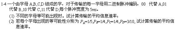 通信原理_(第六版)_(樊昌信)_课后答案完整版(最新整理)