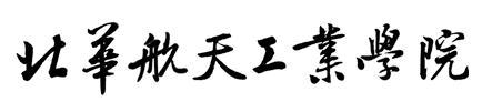 大学生会计实习周志_2014毕业实习周志报告要求及模板_文档下载