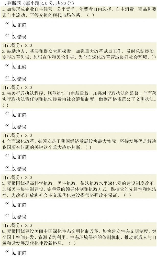 党的十八届三中全会精神解读(2014年广西省98分卷)