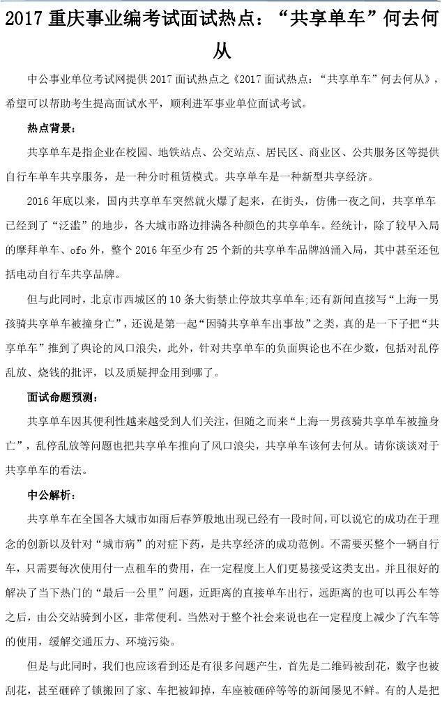 """2017重庆事业编考试面试热点:""""共享单车""""何去何从答案"""