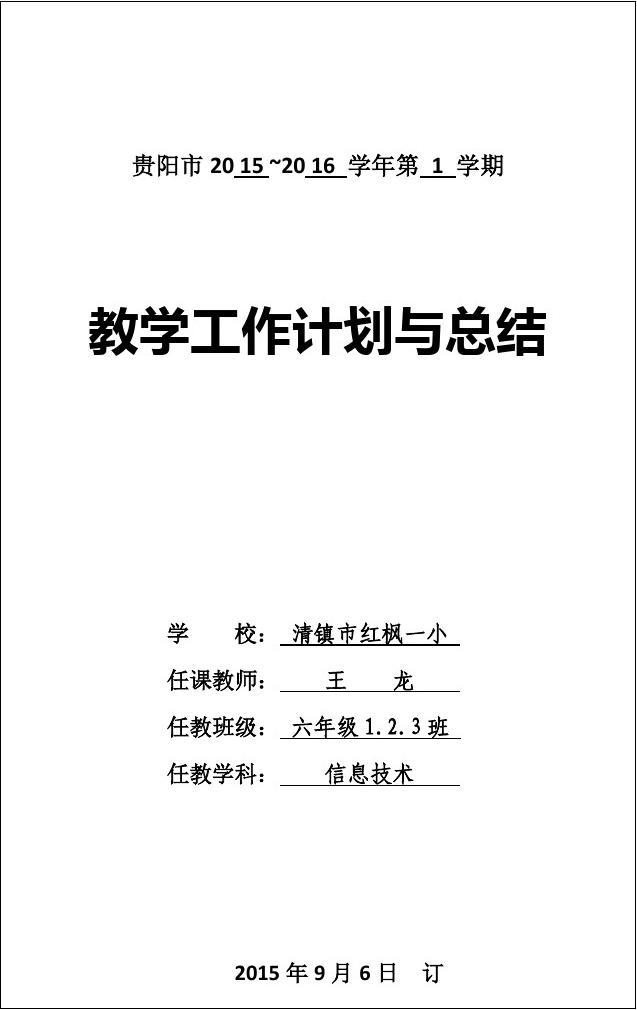 最新科技六信息教案教师上册小学(贵州年级出技术中小学资格认定图片