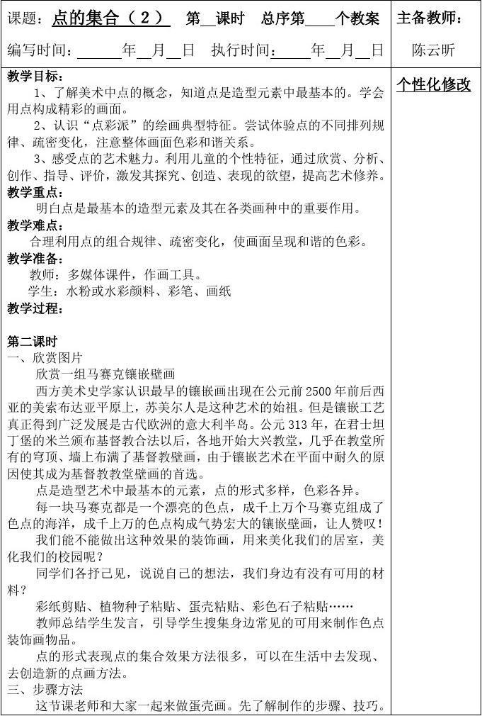 最新年级版小学六上册人教美术教案(打印版)新渡小学邵阳市图片