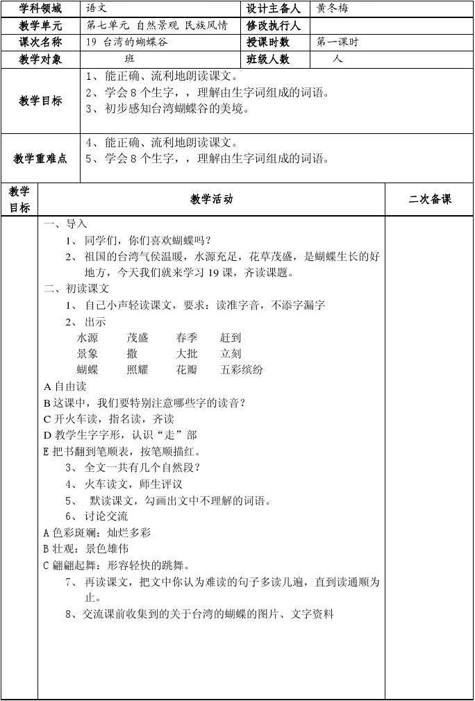 所有分类 小学教育 语文 台湾的蝴蝶谷教学设计  如东县实验小学