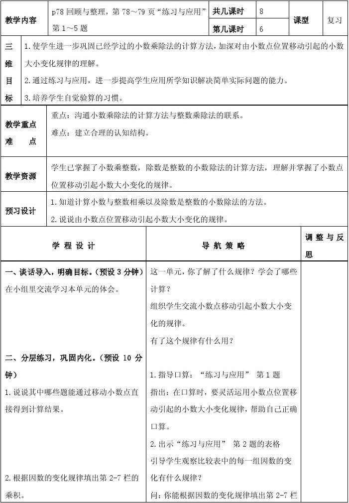 五年级数学上册 第九单元练习与应用(一)复习教案 苏教版