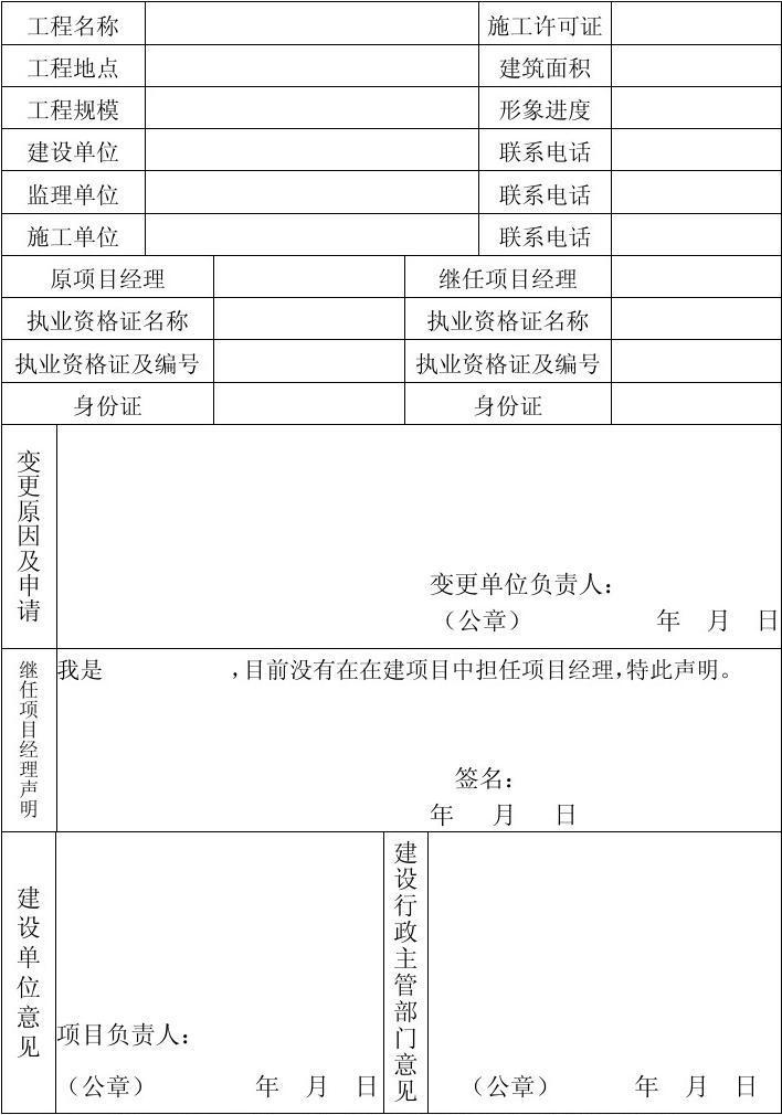 建设工程项目经理变更申请表