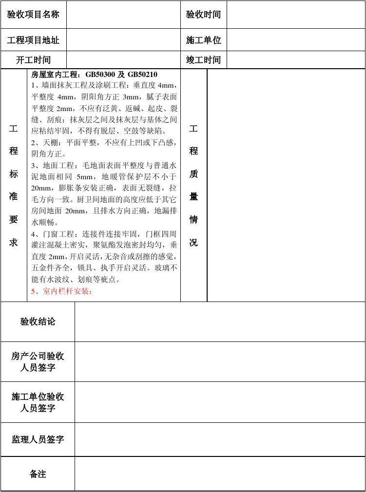 工程验收单