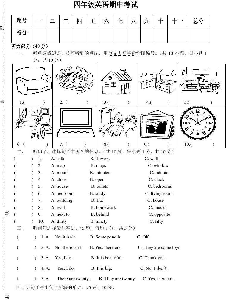 新版广州英语四年级上期中试卷