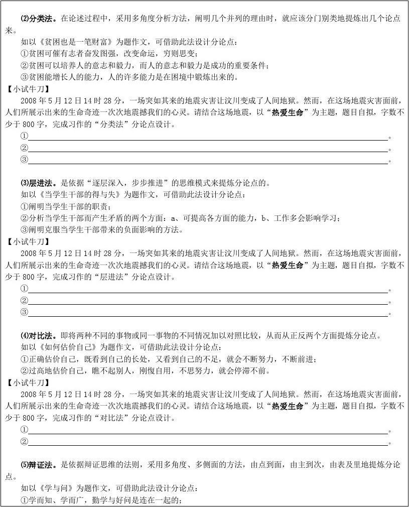 免费校服所有v校服高中教育高三语文文档杨浦上海补习班,杨浦新王语文高中图片珠海图片