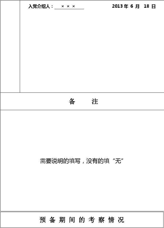 中共预备党员教育考察登记簿(填写模板)
