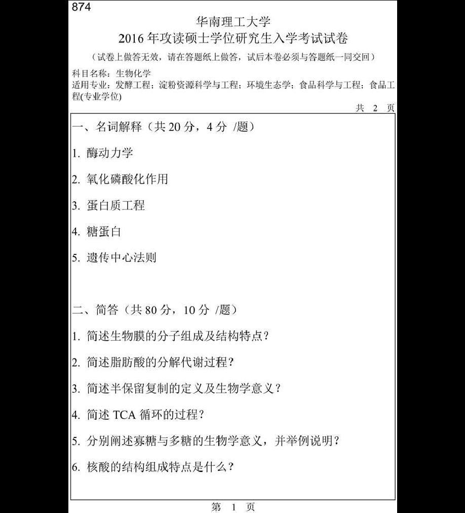 华南理工大学轻工与食品学院874生物化学201