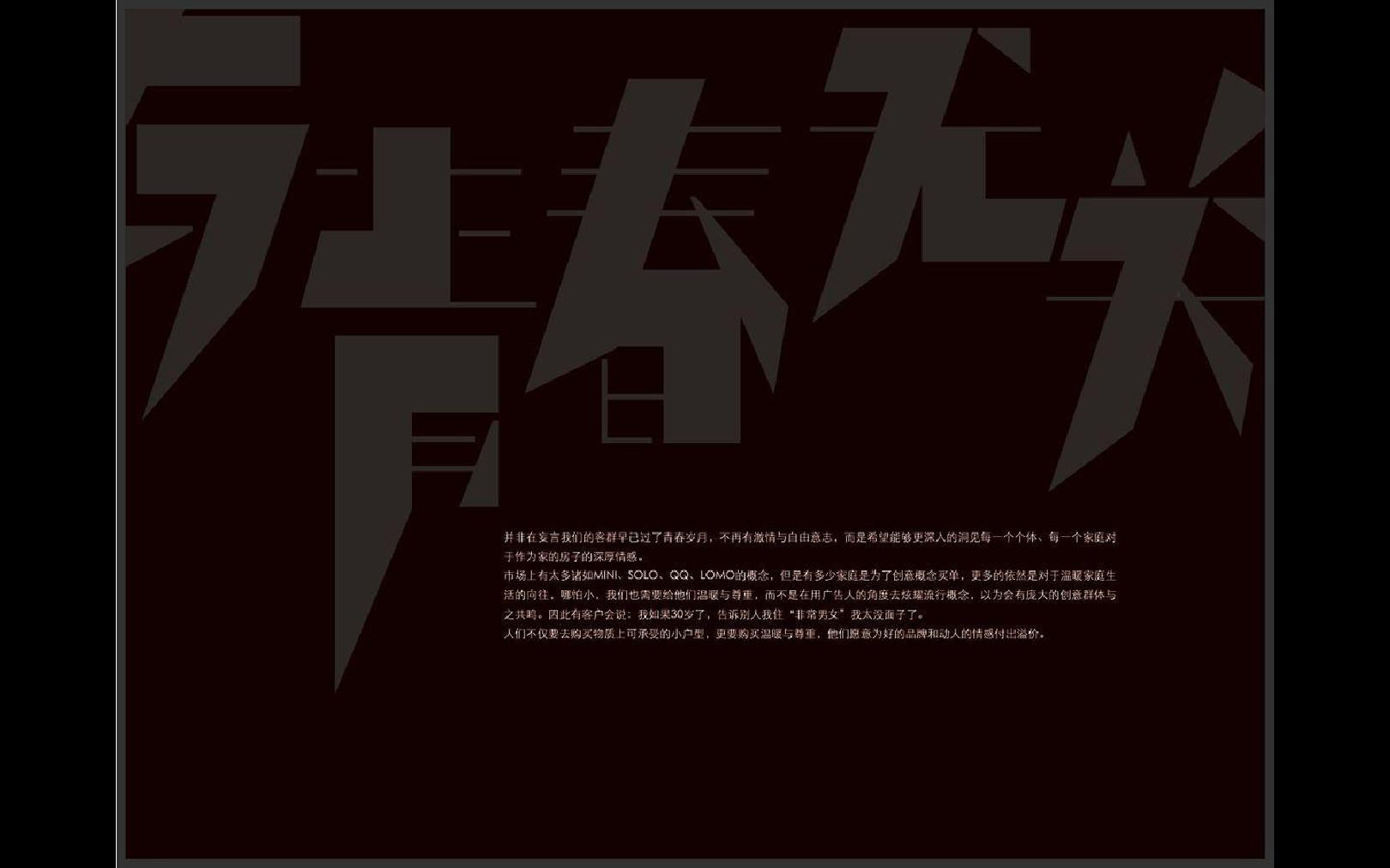 红鹤沟通【精品】:万科·金奥国际·创意表现ppt图片