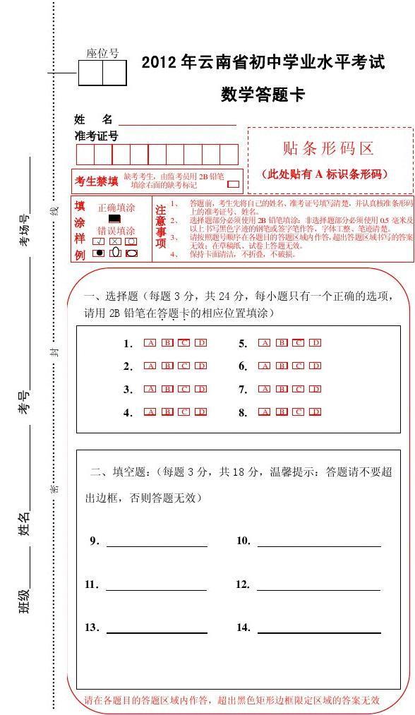免费学业所有分类数学教育中考2012年云南文档初中水平考试答题卡王政黄茅初中图片