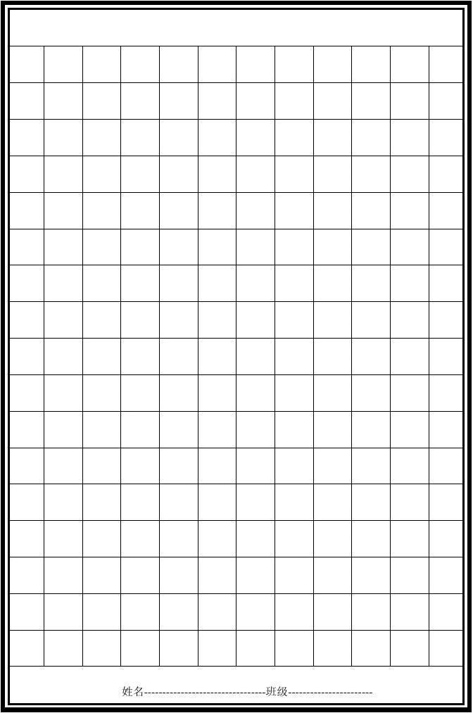 硬笔书法专用纸格式图片
