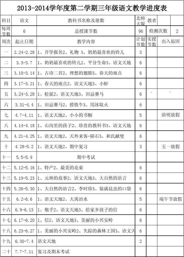 大三大四学计划_三年级语文下册教学计划进度表