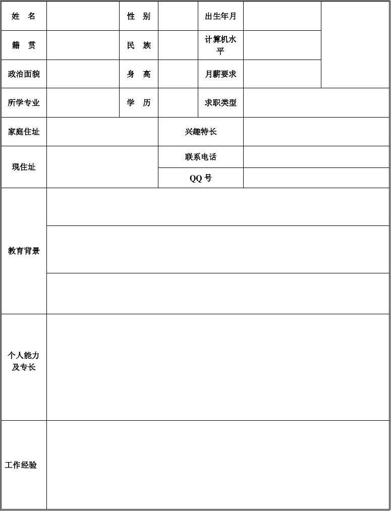 个人简历空白表格下载-完整个人简历样本|标准空白个人简历下载|免费图片