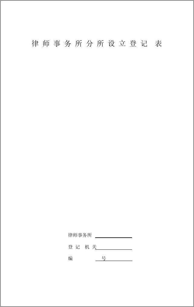 律 师 事 务 所 分 所 设 立 登 记 表
