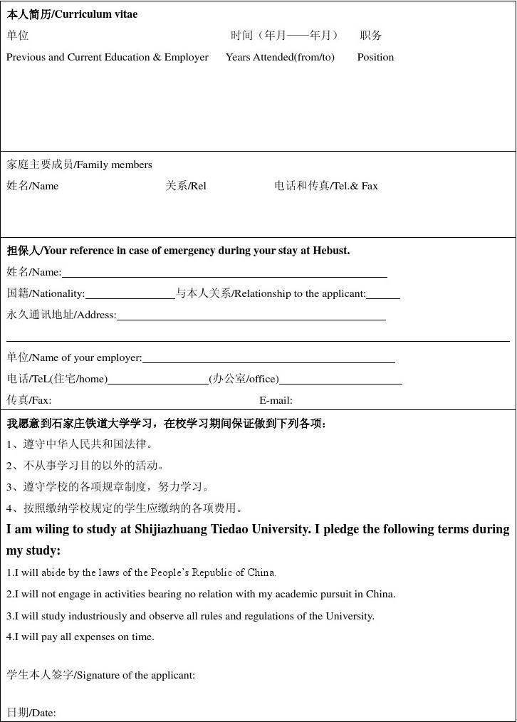 石家庄铁道大学 外国留学生学习申请表图片