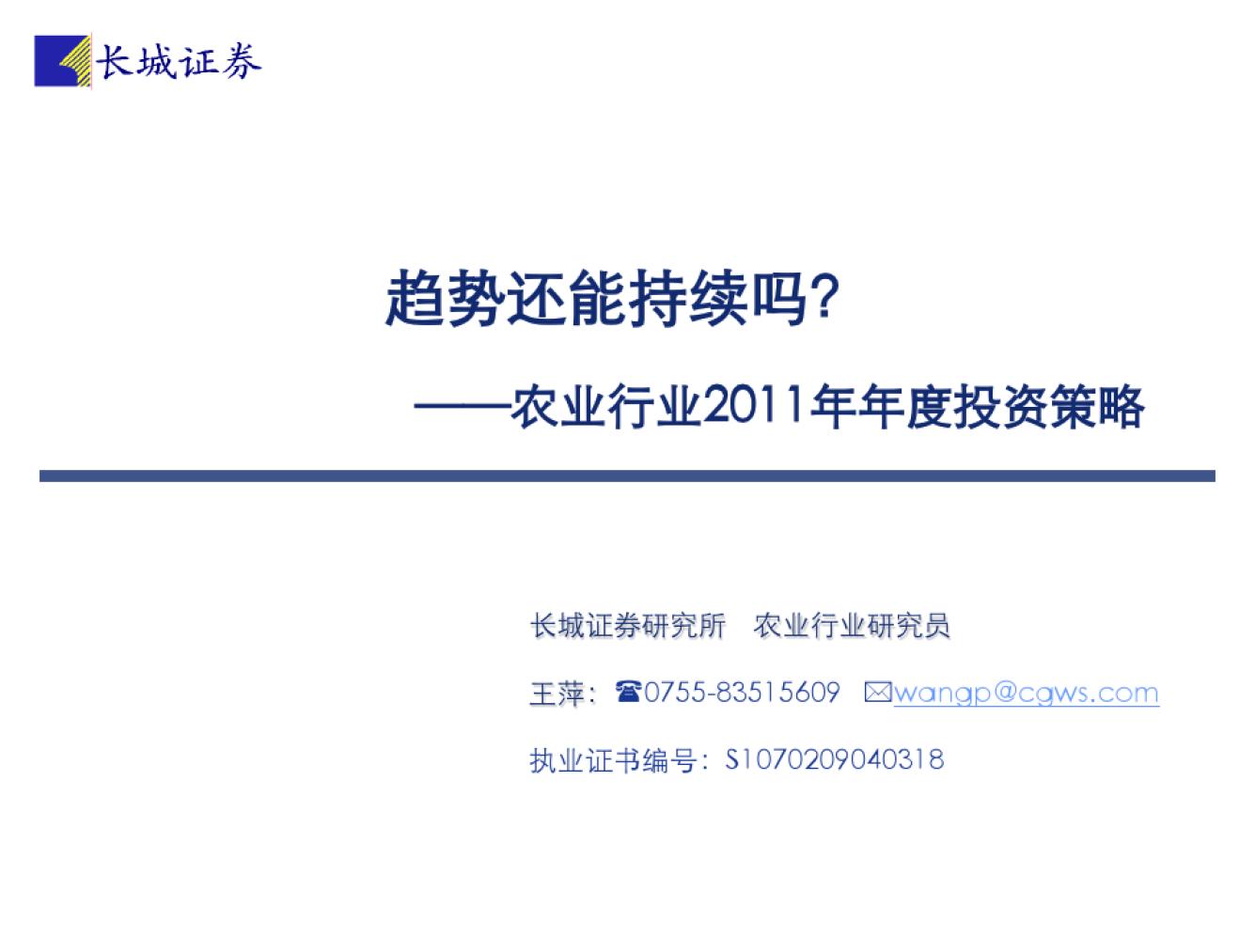 行业研究_长城证券_王萍_农业行业:2011年年度投资策略,趋势还能持续吗?_2010-11-19