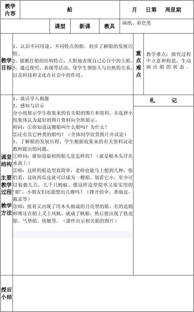 人教网划分v人教小学教育其它课程下册版一表格文档美术教案小学2016南宁所有年级年图片