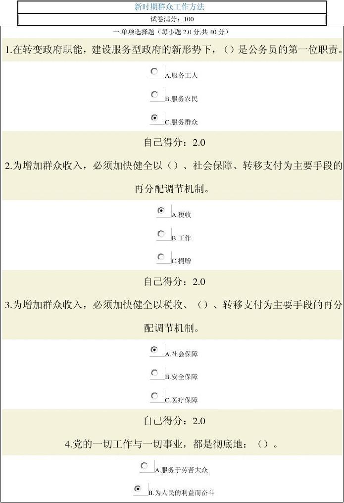 新时期群众工作方法3套题库(满分100)