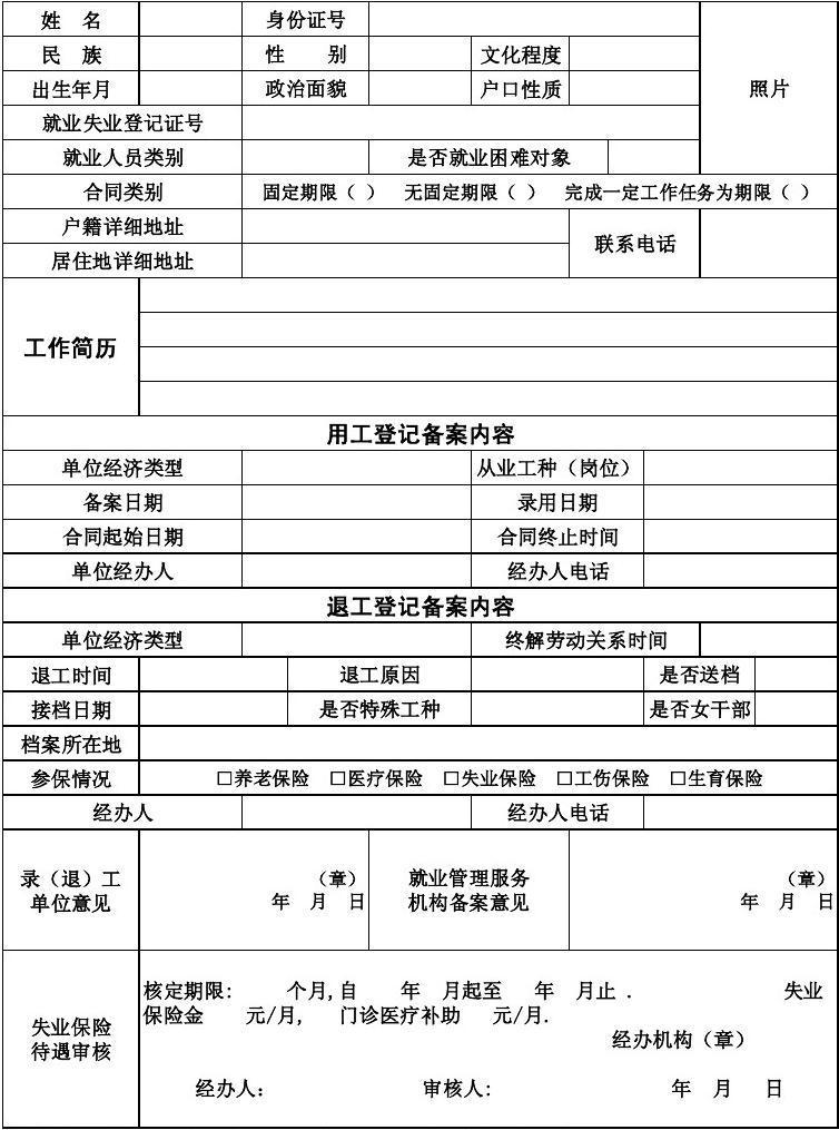 淮安市用工(退工)人员登记表