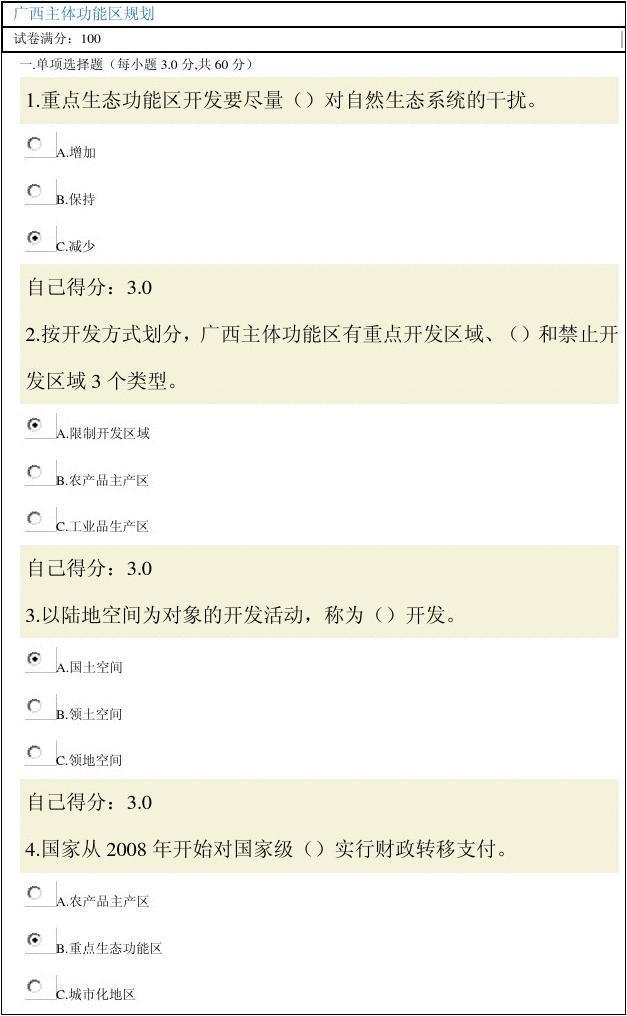 广西主体功能区规划试题与满分答案(五)